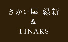 きかい屋 緑新 & TINARS